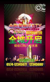 全城开启量版式KTV广告 PSD