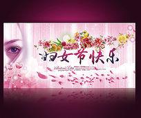 三八妇女节彩妆眼影促销节日素材