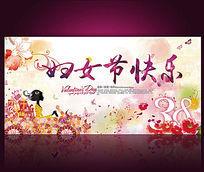 三八妇女节快乐展板设计模板