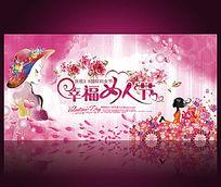 三八幸福女人节妇女节展板