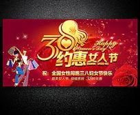 三八约惠女人节妇女节展板