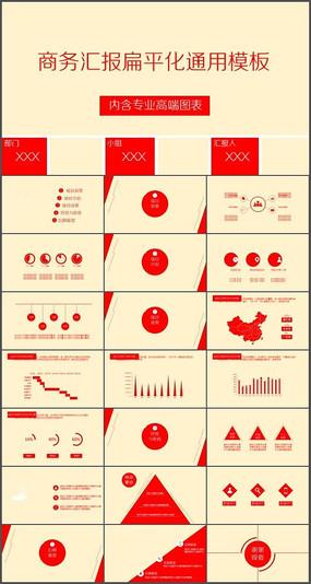 商务汇报扁平化风格通用动态模板