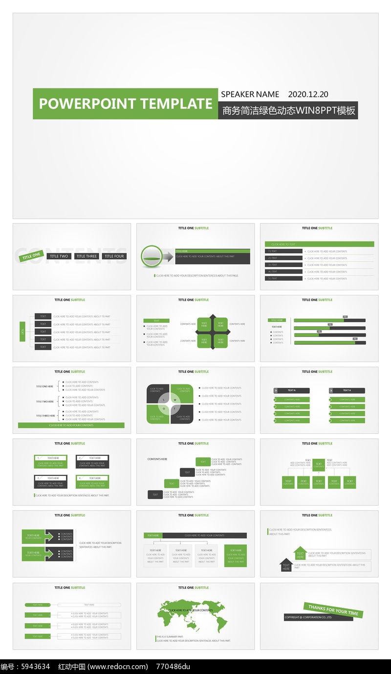 商务简洁绿色动态win8ppt模板