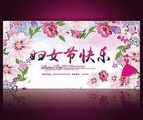 时尚花纹花朵三八妇女节快乐展板