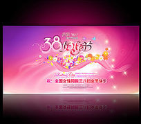 时尚梦幻三八妇女节展板活动海报