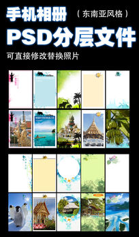 手机相册东南亚风格模板 PSD