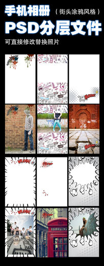 手机相册街头涂鸦风格模板 PSD