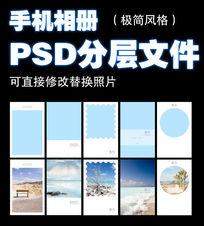 手机相册极简风格模板 PSD