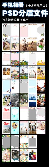 手机相册卡通动漫风格模板 PSD