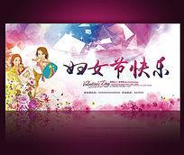 水彩三八妇女节展板设计