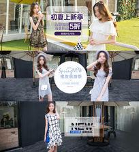 淘宝天猫日韩女装全屏海报文字排版