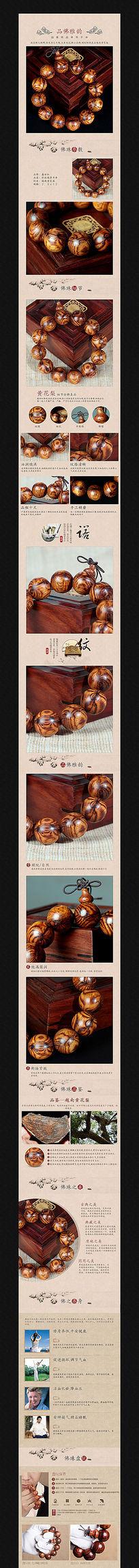 淘宝装饰品详情页描述