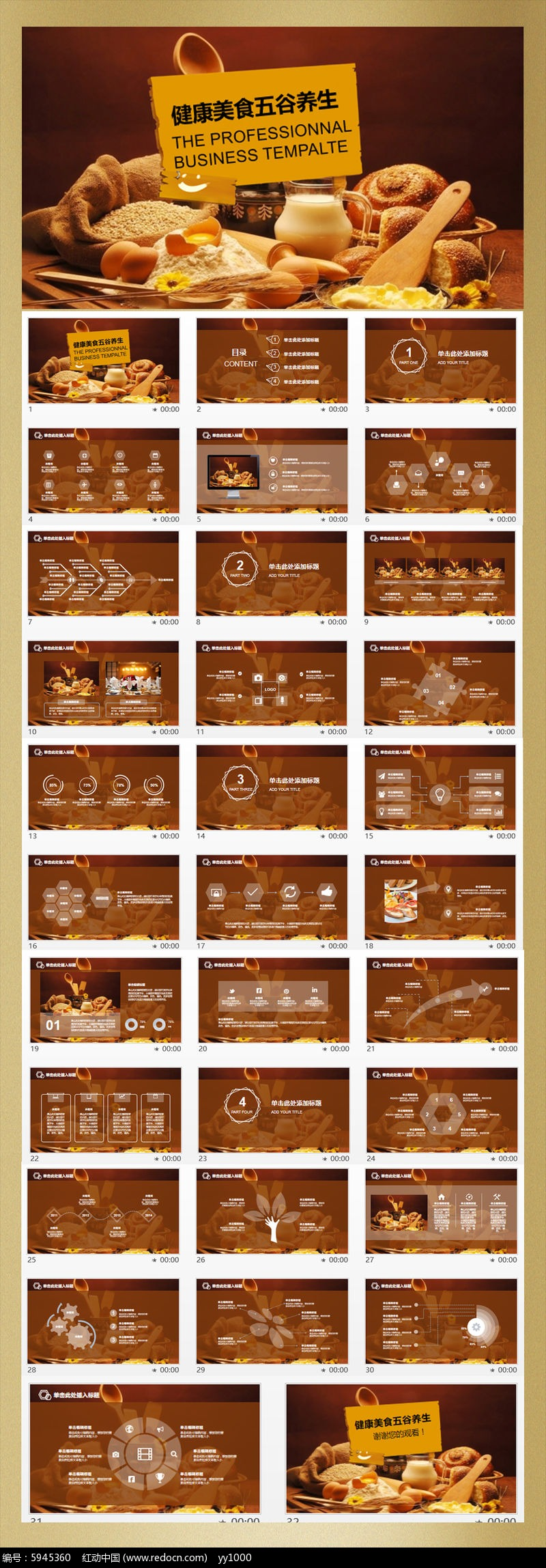 五谷杂粮健康美食养生PPT模板图片