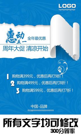 五一劳动节促销宣传海报设计