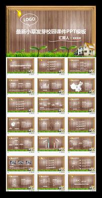 小草发芽校园开学教育教学课件PPT模板
