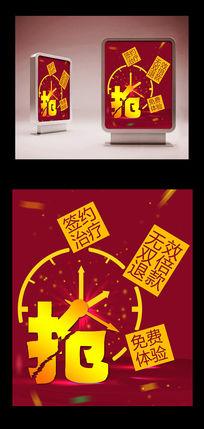 喜庆促销广告海报
