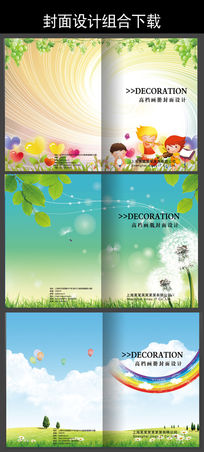 学校教育卡通画册封面图片设计下载