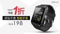 智能手表1折促销广告