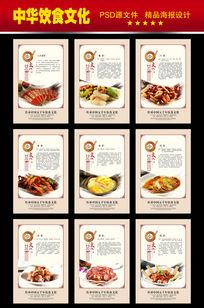 中华饮食文化海报设计