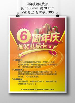 周年庆活动海报