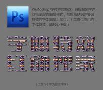 紫色游戏感字体样式