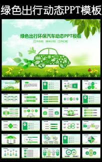 2016年环保汽车低碳绿色出行ppt