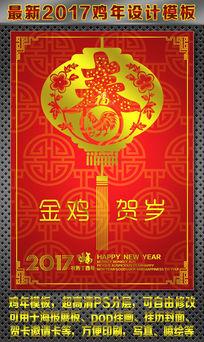 2017春节促销节目单封面设计