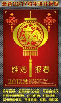2017年新年贺卡