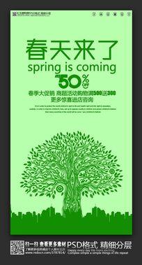 创意春天来了海报设计图片