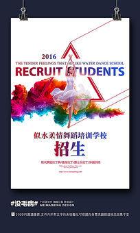 创意舞蹈培训招生宣传海报