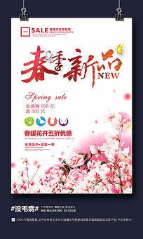 春季新品化妆品促销海报设计