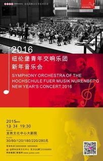德国交响乐团新年音乐会海报