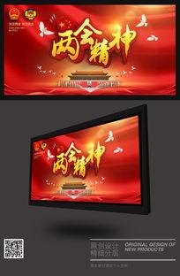 红色2016聚焦两会精神宣传展板设计