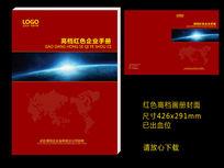 红色高档画册封面