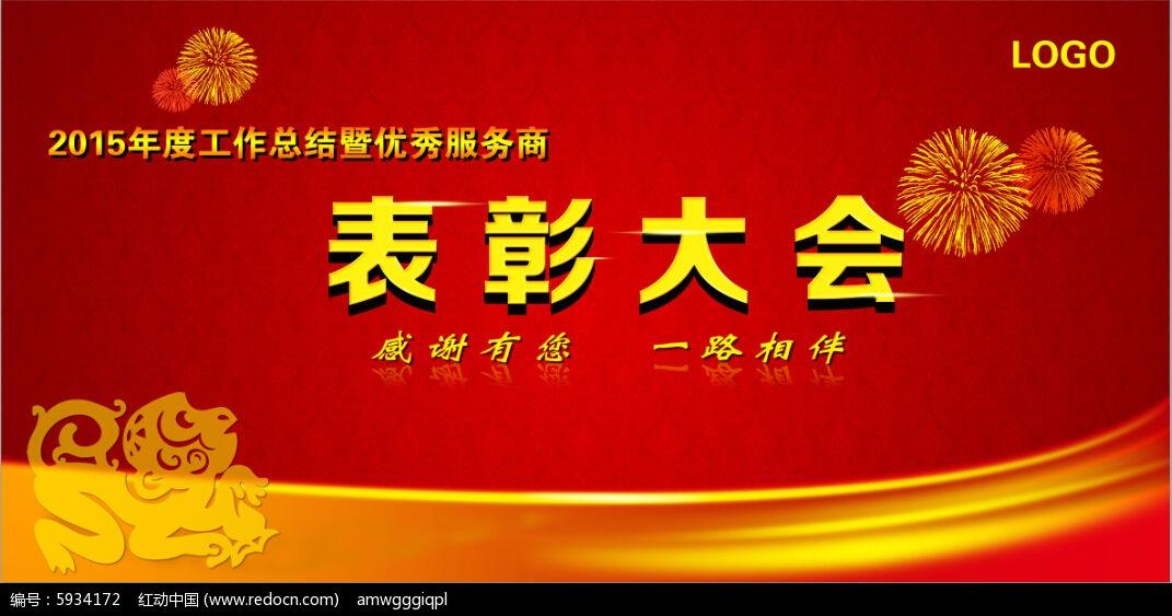 表彰大会_猴年红色简洁大气表彰大会背景