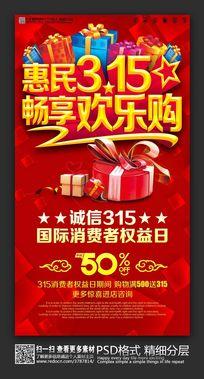 惠民315畅享欢乐购诚信海报设计