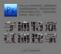 机器科技感字体样式 PSD