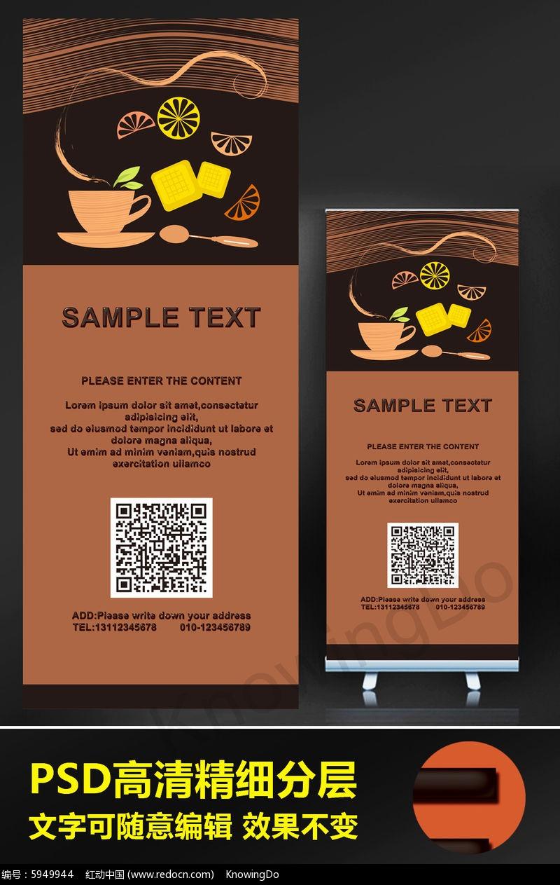 原创设计稿 海报设计/宣传单/广告牌 易拉宝 咖啡店易拉宝  请您分享