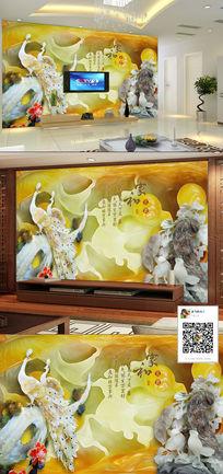 孔雀花鸟家和富贵玉雕电视背景墙