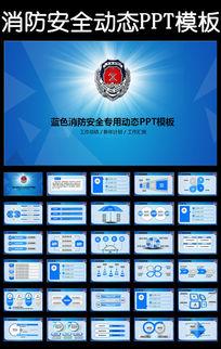 蓝色119消防安全防火会议宣传教育工作PPT