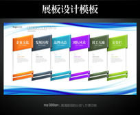 蓝色企业文化展板素材模板