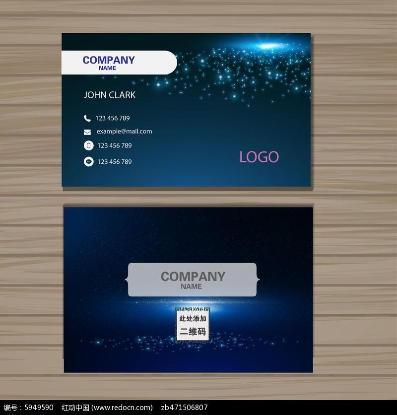 大学光芒蓝色矢量背景星空名片设计矢量职业规划书5000字室内设计图片