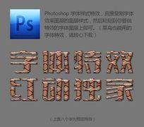 立体艺术字体样式