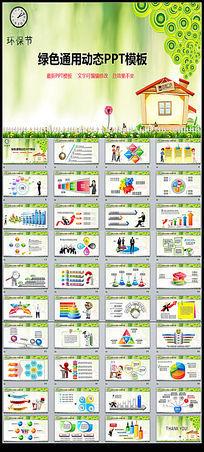 绿色环境污染保护家园低碳生活通用动态PPT模板