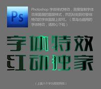 绿色描边渐变字体样式