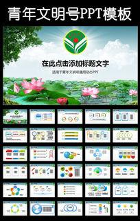 绿色青年文明号PPT模板共青团中央模板