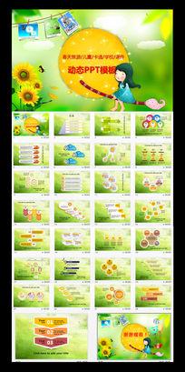 清新/绿色清新校园儿童卡通学校课件动态PPT模板