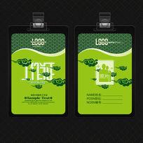 绿色时尚中国风工作证