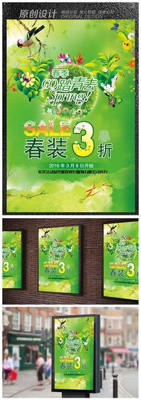绿色约惠春天海报