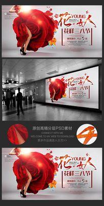 玫瑰裙子三八妇女节创意海报